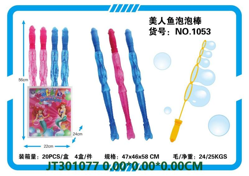 BUBBLE TOYS No.JT301077