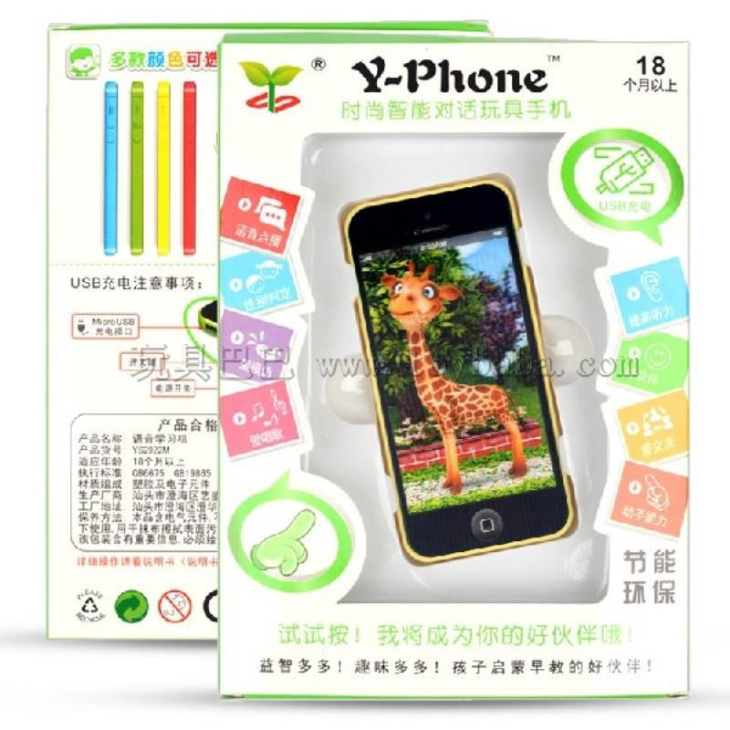Chinese smart phone conversation toys