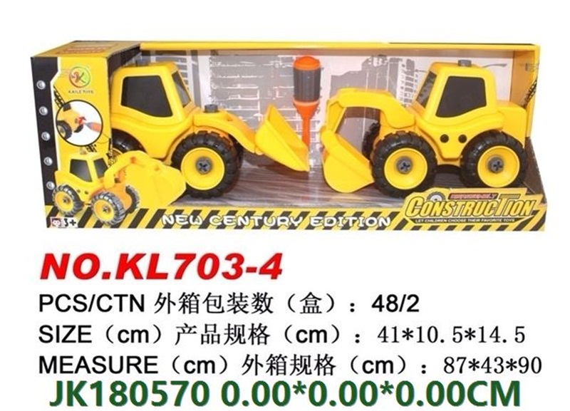Dismantling engineering vehicle car  No.JK180570