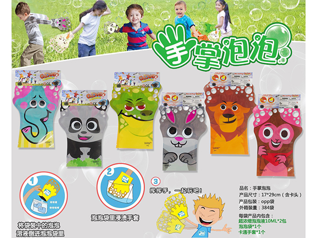 kids game assorted cartoon outdoor glove bubble toy No.:1806