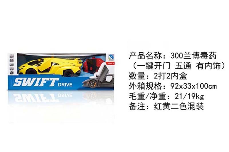 Remote control car toy Wutong has interior NO.TA262072