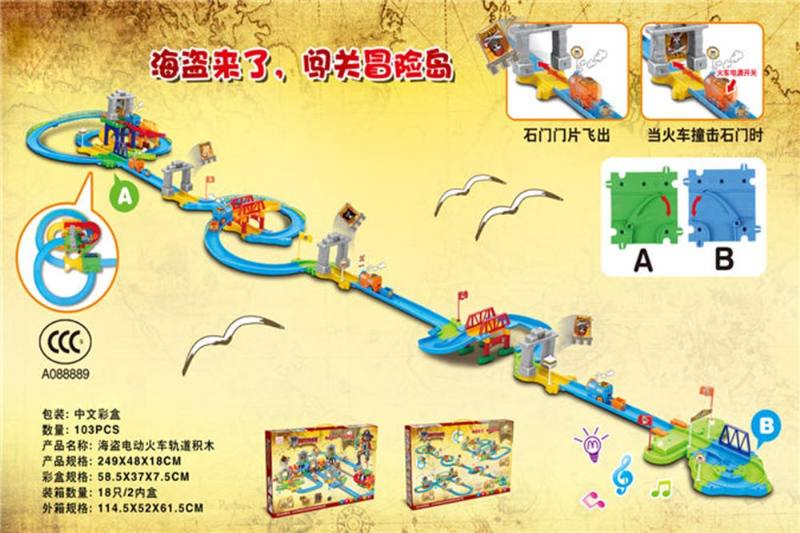 Electric induction train track building blocks NO.TA262389