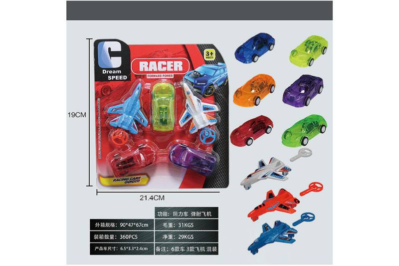 Pull back toy car Pull back car 3 pull back transparent car + 2 aircraft No.TA255466