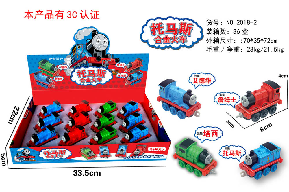 Alloy Toys Thomas Alloy Train Thomas No.TA255822