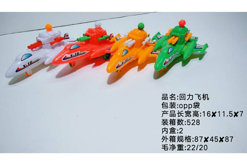 Aircraft toy No.TA258560