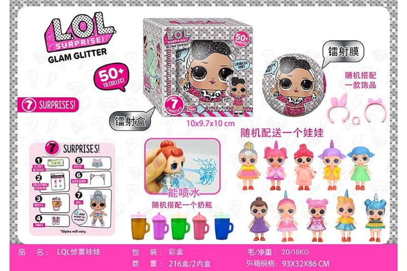 Barbie Doll Accessories Toys 10cm surprise ball No.TA260274
