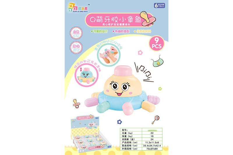 Baby rattle toy teether small octopus No.TA258043