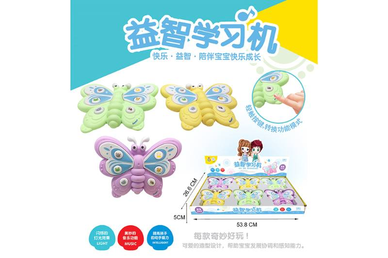Butterfly learning machine NO.TA263163