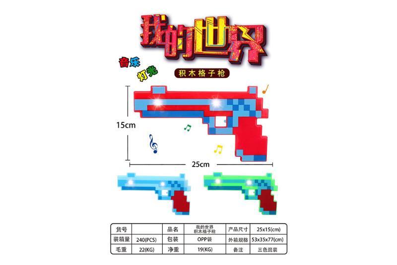 Puzzle building block toy my world gun No.TA259382