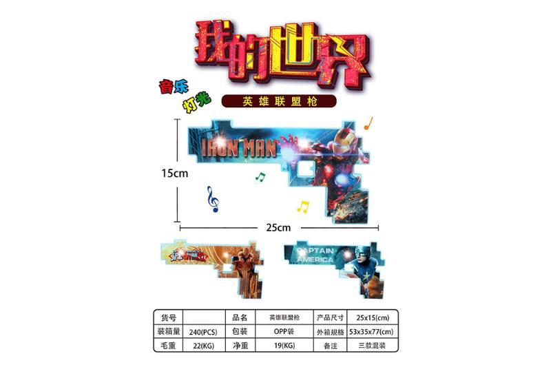 Puzzle building block toy League of Legends gun No.TA259383