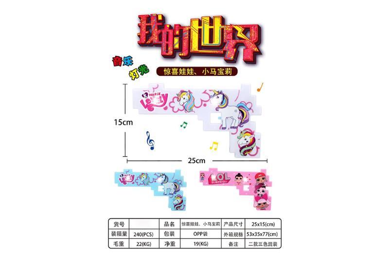 Puzzle building blocks toy surprise doll gun No.TA259384