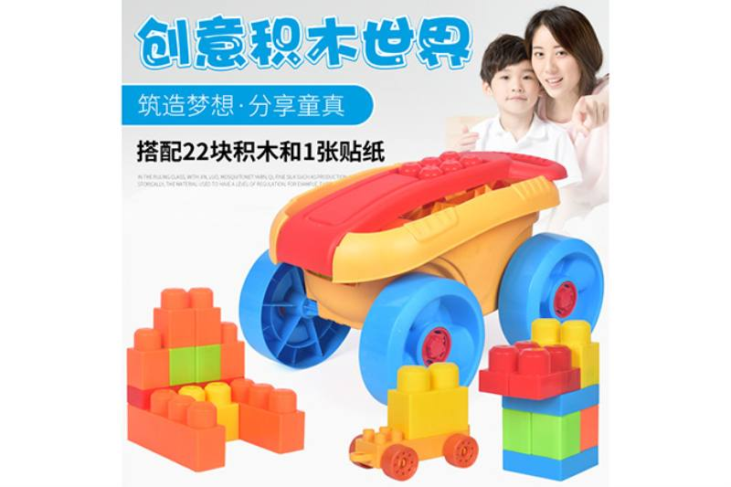 Puzzle building trolley NO.TA263244