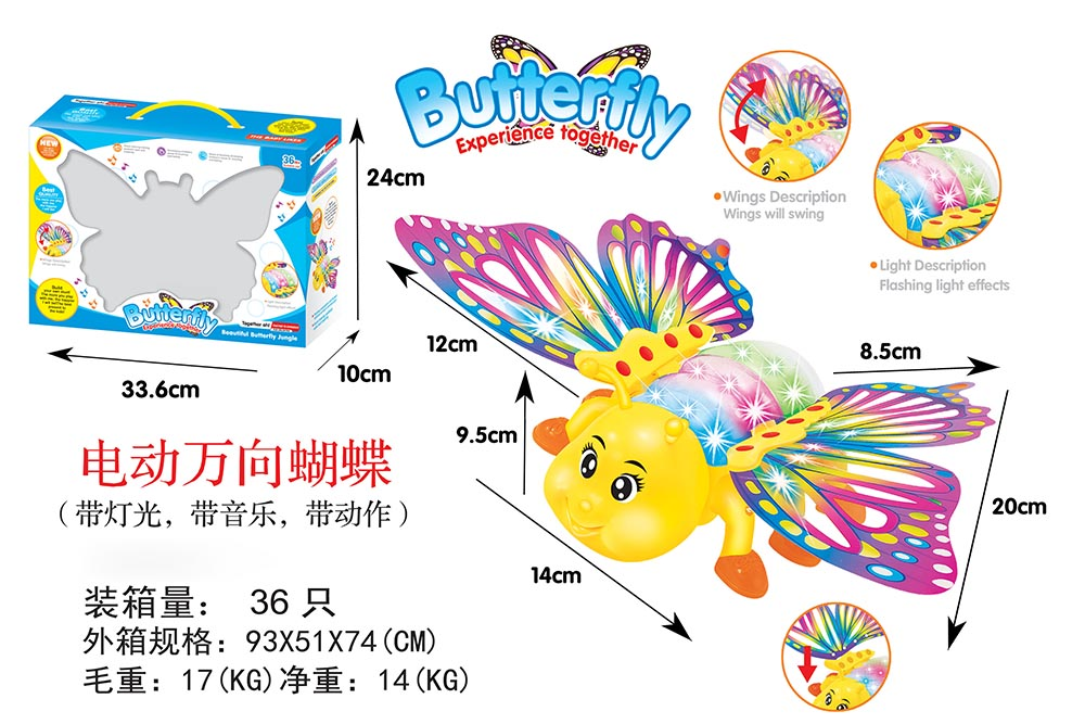 Cartoon electric toy electric universal butterfly No.TA261189