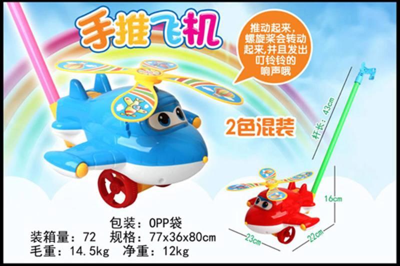 Cartoon push-pull toy NO.TA261706