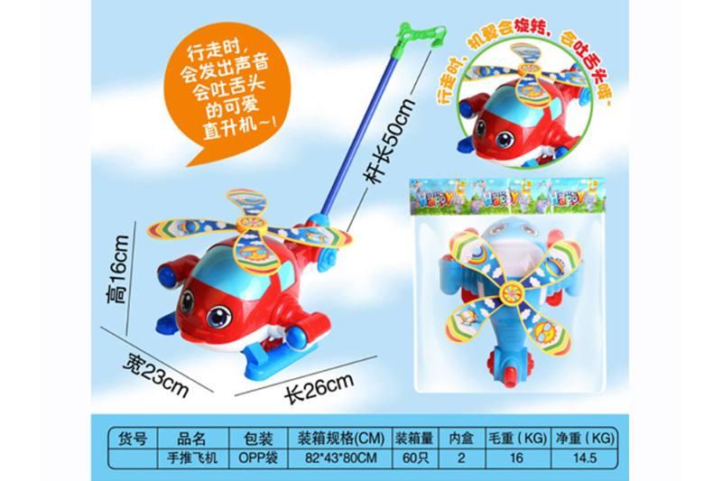 Cartoon push-pull toy NO.TA261708
