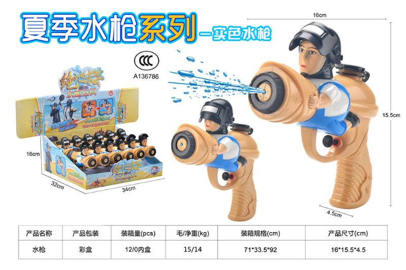 Water gun toy summer water gun NO.TA263255