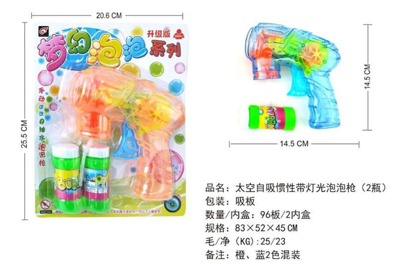 Space self-priming inertia with light bubble gun (2 bottles) No.TA260082