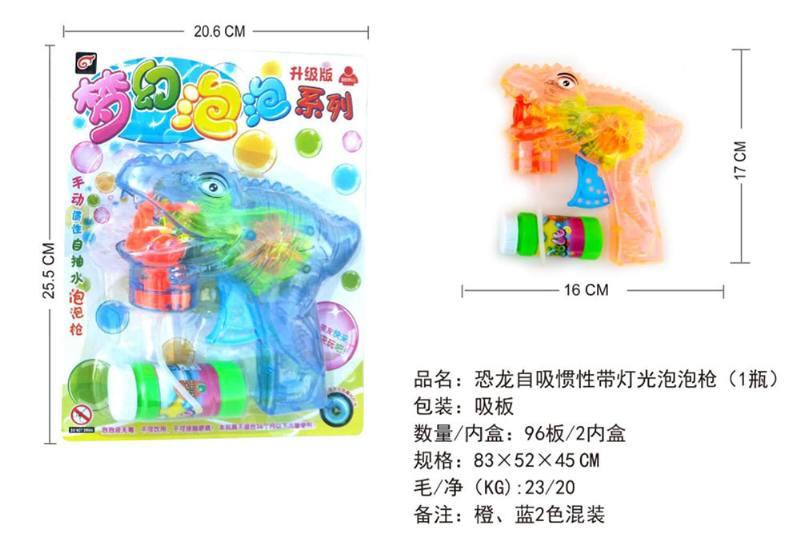 Dinosaur self-priming inertia with light bubble gun (1 bottle) No.TA260083