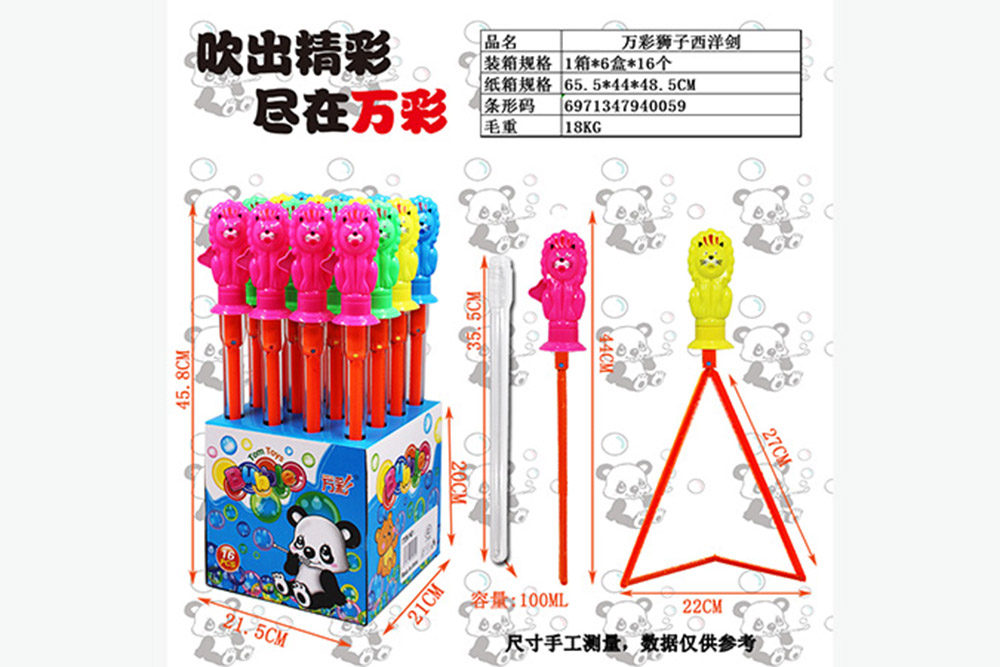 Bubble toy 46CM lion western sword bubble stick bubble water No.TA261486