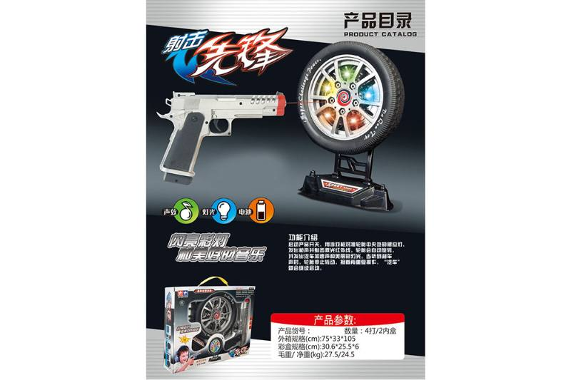 Electric laser wheel toy gun NO.TA262714
