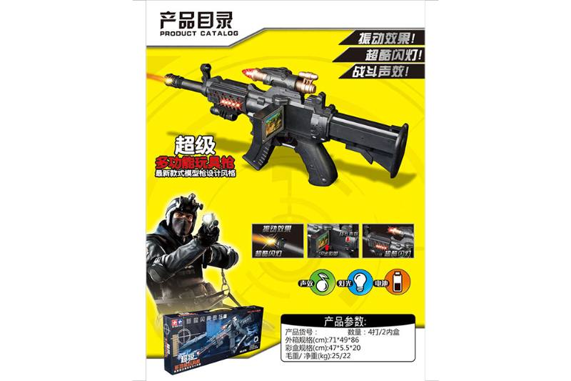 Electric vibration shooting gun toy gun NO.TA262717