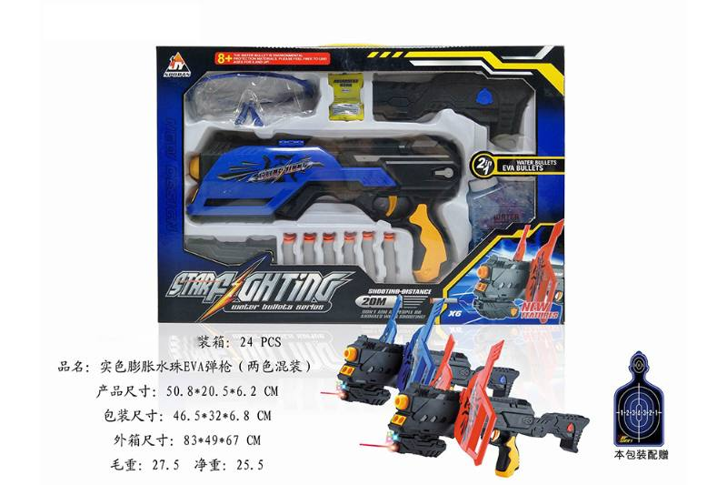 Soft bullet toy window box solid color expansion water balloon EVA gun No.TA257395