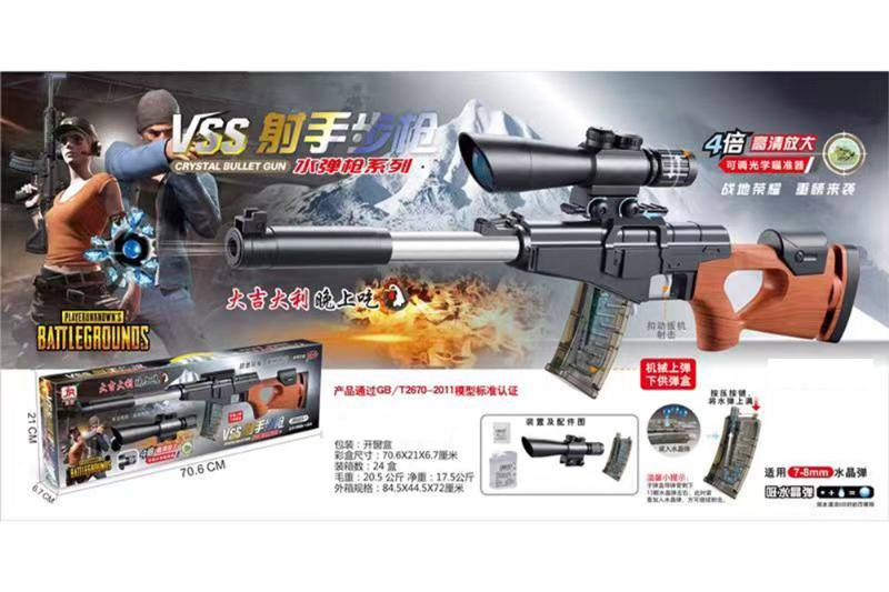 Water gun toy VSS manual water bullet gun No.TA258128