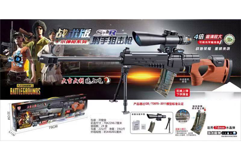 Water gun toy SLR tactical water bullet gun No.TA258130