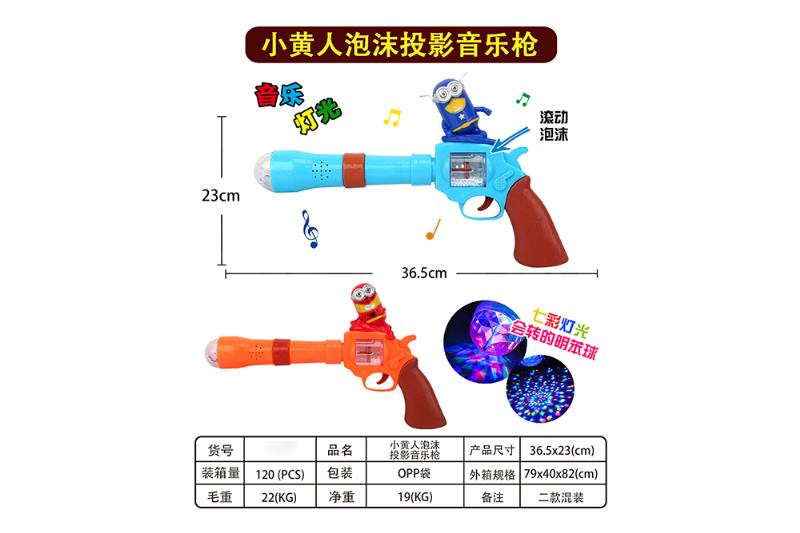 Toy gun yellow foam projection voice gun No.TA259391