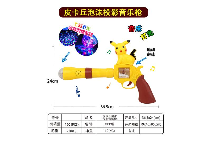 Toy gun Pikachu bubble projection voice gun No.TA259392