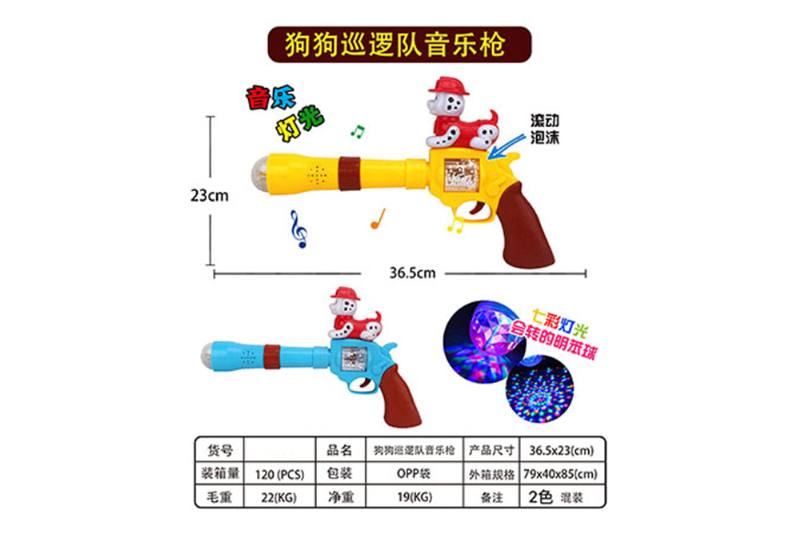 Toy gun puppy bubble projection voice gun No.TA259393
