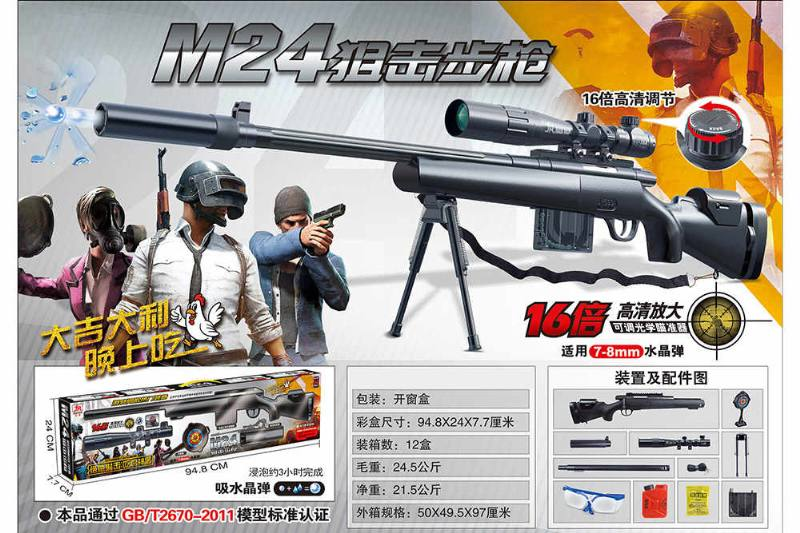 Water gun toy M24 black pull bolt under the supply toy water gun No.TA260645