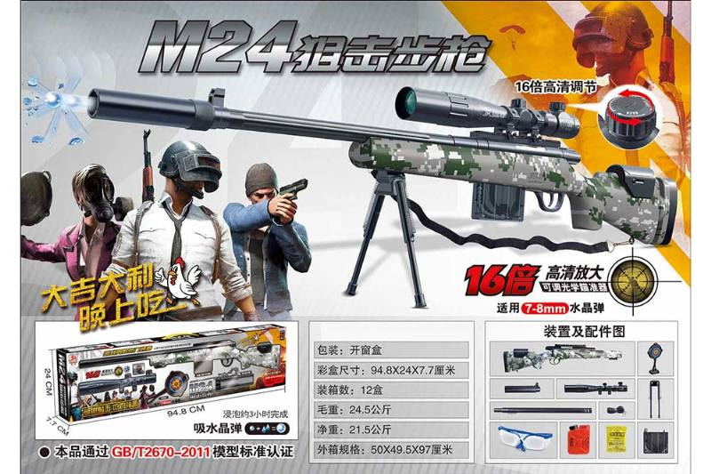 Water gun toy M24 electronic camouflage pull bolt under the supply toy water gun No.TA260646