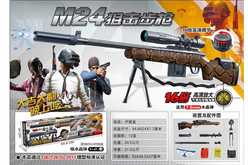 Water gun toy M24 jungle python pull bolt under the supply toy water gun No.TA260647