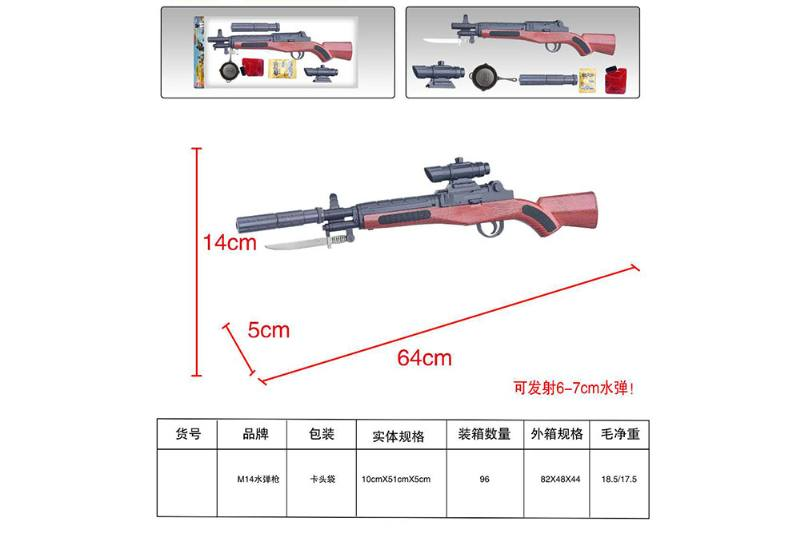 Military simulation toy 3 bomb general water gun toy gun No.TA260672