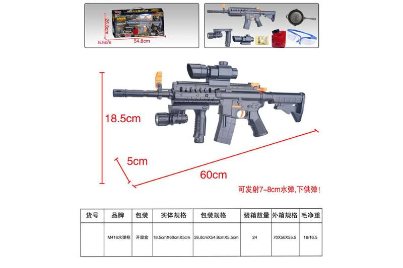 Military simulation toy M416 water gun toy gun No.TA260673