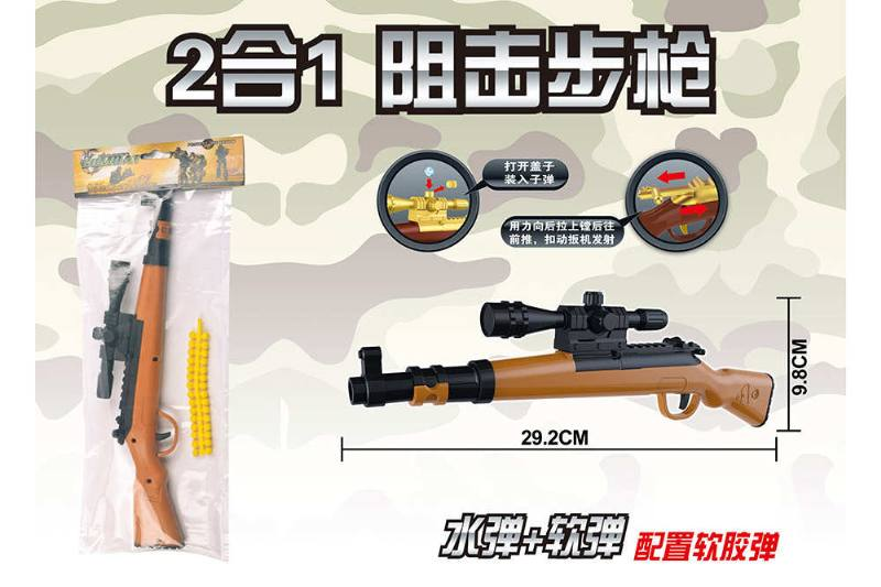Military toy water bomb + soft bullet rifle NO.TA261729