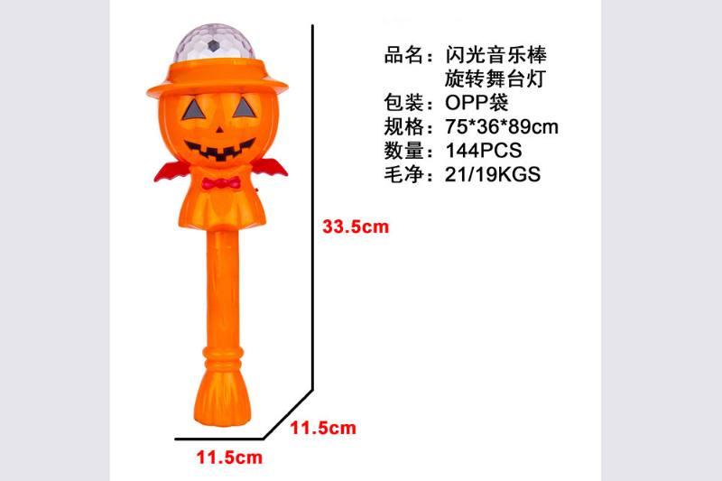 Flashing stick pumpkin rotating stage light electric toy No.TA254650