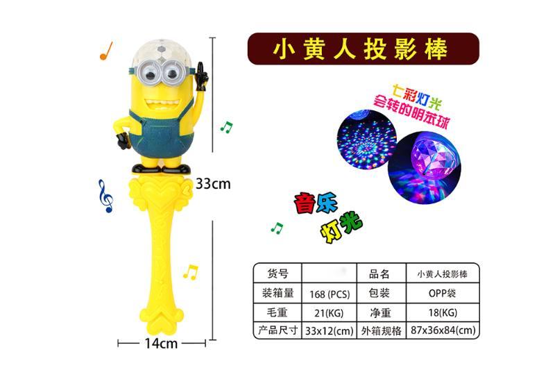 Flash stick toy little yellow man projection stick flash toy No.TA259361