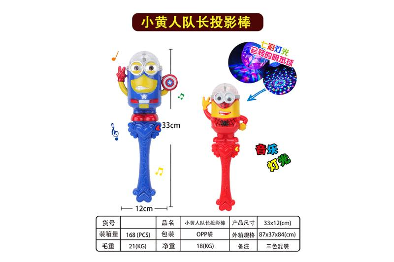 Flash stick toy yellow captain projection flash toy No.TA259362