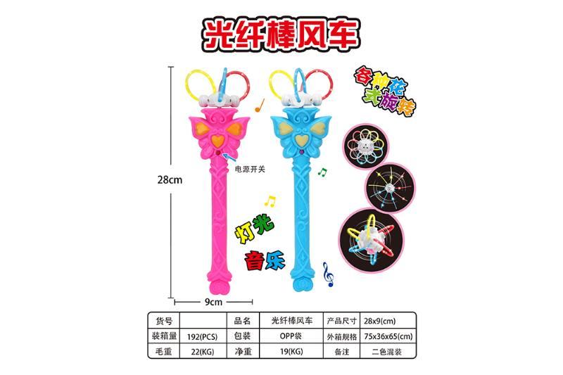 Flashing stick toy fiber optic stick flashing windmill No.TA259367