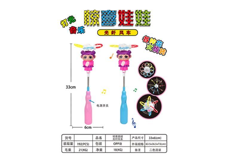 Flashing stick toy surprise doll fiber flashing windmill No.TA259375