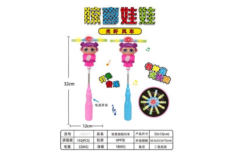 Flash stick toy surprise doll flash windmill No.TA259379