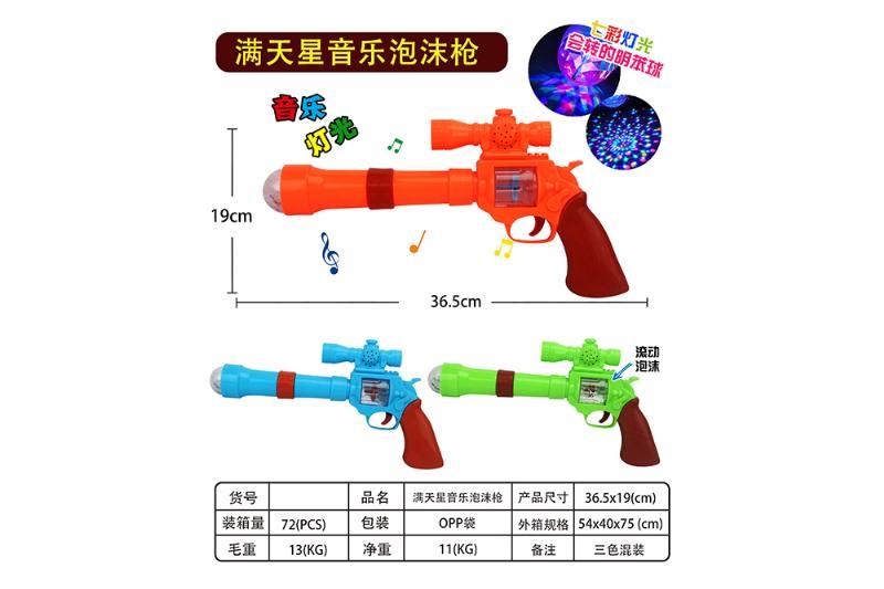 Flash gun toy starry music bubble flash gun No.TA259390
