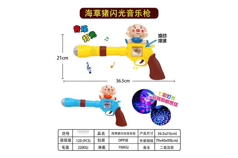 Flash gun toy seaweed pig flash language sound gun No.TA259394