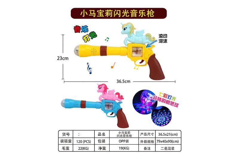 Flash gun toy, pony, flash, sound gun No.TA259395