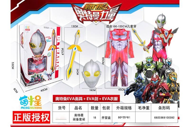 Anime Toy Model Altman EVA Mask Clothes EVA Sword 3 Piece Set NO.TA261760