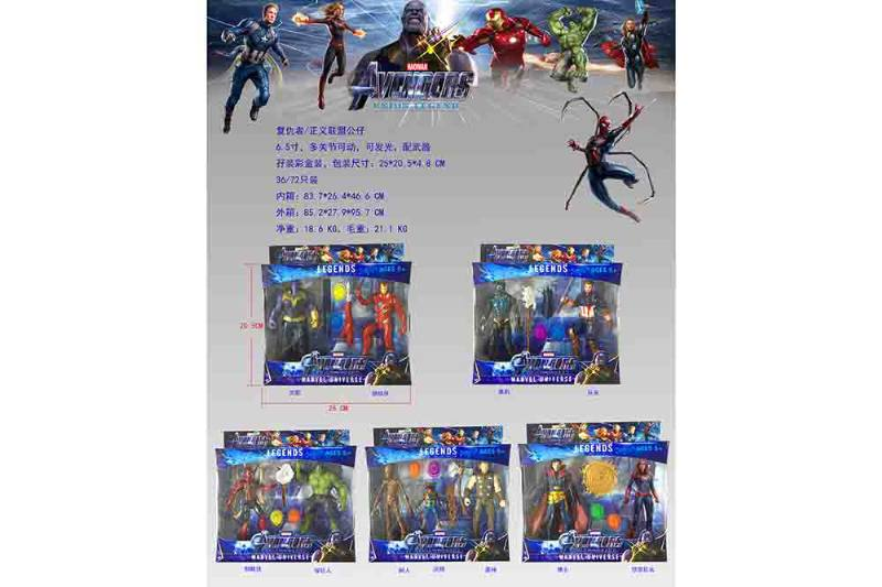 6.5-inch two boxed Avengers / Justice League dolls (5 mixed) NO.TA263193