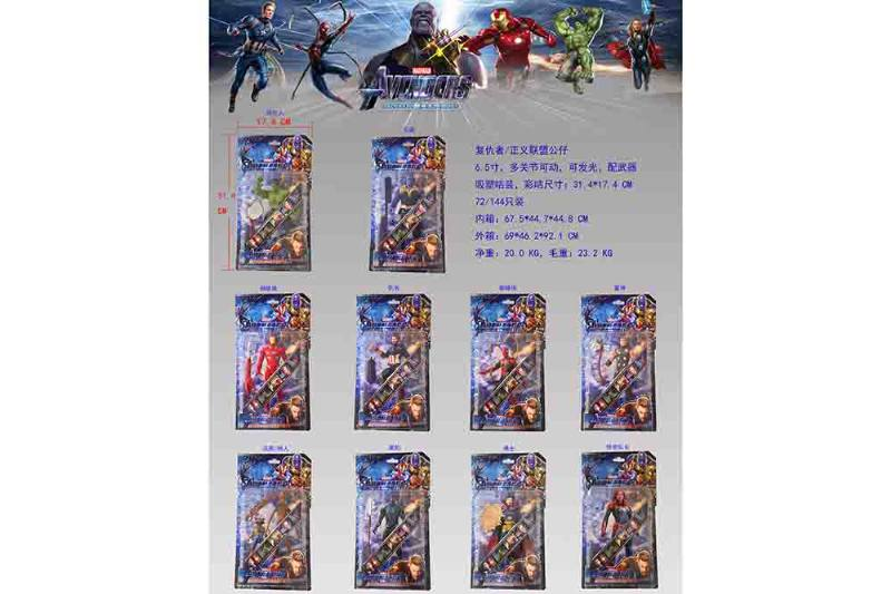 6.5-inch single suction board Avengers / Justice League dolls (10 mixed) NO.TA263195