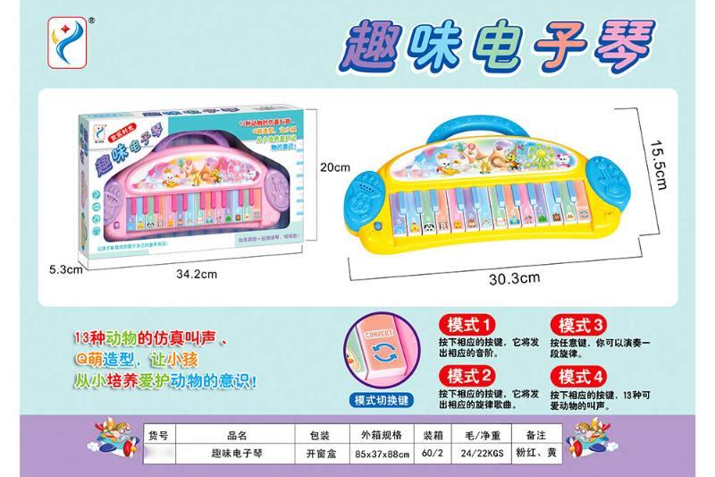 Cartoon keyboard NO.TA262892